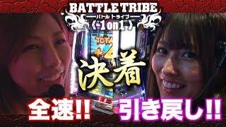 今回の「BATTLE TRIBE-1on1-」は【みさお】VS【中段ちぇりこ】 前半戦...