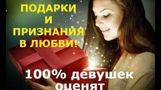 видео Самые романтичные подарки девушке