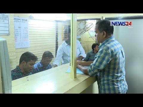 Money Exchange Business নানা কারণে এই ব্যবসায় আগ্রহ হারাচ্ছেন সংশ্লিষ্টরা On News24