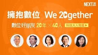 20周年X40名人影片:科技大人物篇