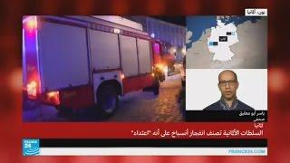 انفجار أنسباخ نفذه سوري تقدم بطلب لجوء لألمانيا ورفض طلبه