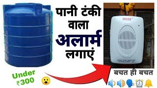 WaterTank Overflow Alarm bell | how to Save from overflow watertank
