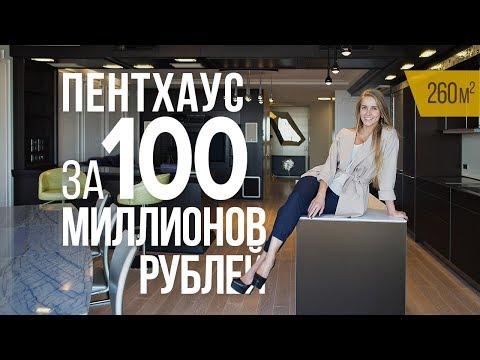 Пентхаус за 100 миллионов рублей. Детальный обзор квартиры 260 кв.м, дизайн интерьера