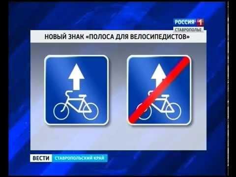 Новые дорожные знаки появились на дорогах России