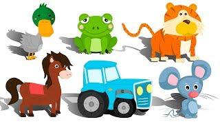 Песенка для детей - Синий Трактор и Смешные Животные. Учим звуки разных животных