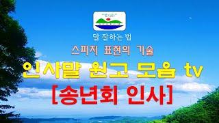 송년사, 12월 인사, 말 잘하는 법, 인사말원고모음T…