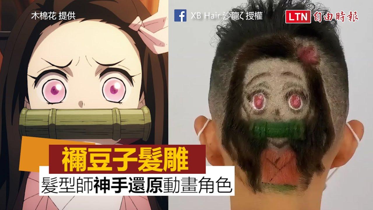 被頭髮耽誤的藝術家! 髮型師神手雕出「鬼滅」禰豆子