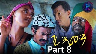 Kemalatkum - New  Ethiopian Tigrigna Comedy-  gere Emun - ገሬ እሙን  Part 8  (FULL) 2019