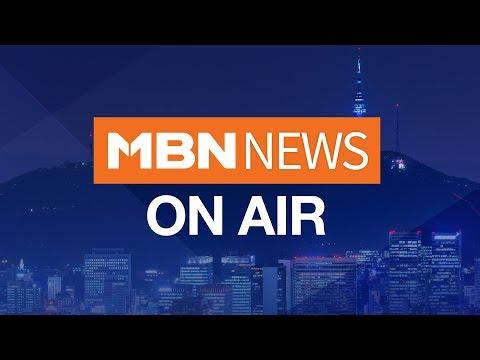 [MBN LIVE/뉴스 BIG 5] 文대통령, 조국 법무부 장관 임명…2시 대국민 메시지 - 2019.9.9 (월)