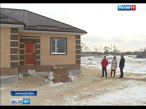 В Цимлянском районе государство помогает молодым специалистам строить жилье