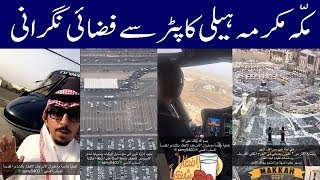Saudi Arab Latest News Update 2018  |  Makkah City Aerial View From Helicopter
