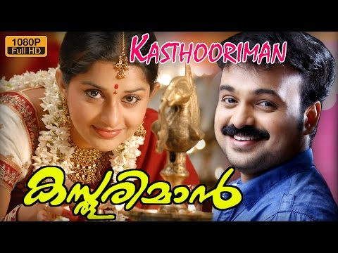 kasthooriman malayalam movie superhit malayalam movie kunchako boban meera jasmine malayalam film movie full movie feature films cinema kerala hd middle trending trailors teaser promo video   malayalam film movie full movie feature films cinema kerala hd middle trending trailors teaser promo video