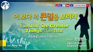 이 보다 더 큰일을 보리라   June 13th 2021   Sunday Live Worship   Landmarker Ministry