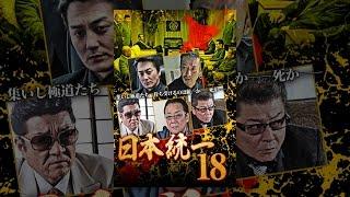 日本統一18