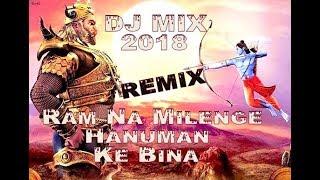RAM NA MILENGE  HANUMAN KE BINA  - DJ MIX