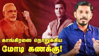 மோடி செல்வாக்கு... ராகுல் தப்புக்கணக்கு! | BJP | Congress