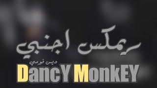 [ ريمكس اجنبي 2020 ] - DancY Monkey + ديس فومي