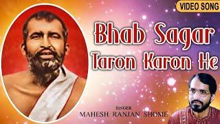 Bhab Sagar Taron Karon He | ভব সাগর তারণ কারণ হে | New Bengali Devotional Song | Mahes Ranjan Shome