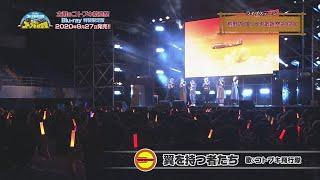 「立飛のコトブキ航空祭」Blu-ray 試聴動画