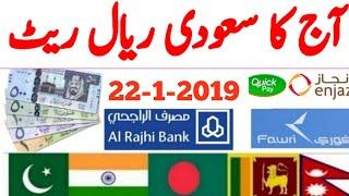 today Saudi Arabia riyal rate   22-1-2019 Pakistan India Nepal Bangladesh and Urdu Hindi   sakhawat