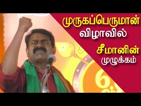 Seeman speech at thirumurugan festival seeman speech latest tamil news, tamil live newsredpix