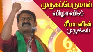 Seeman speech at thirumurugan festival seeman speech latest tamil news, tamil live news  redpix