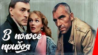 В полосе прибоя (1990) фильм