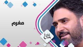 الفنان ايهاب مراد - مغرم