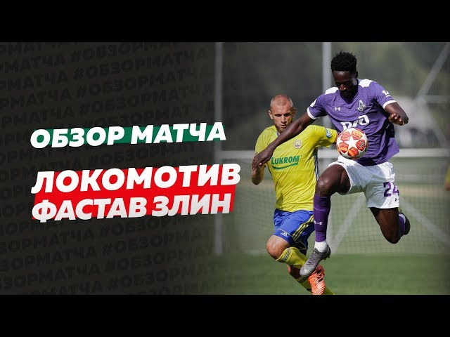 Обзор матча «Локомотив» – «Фастав Злин». 27 июня 2019