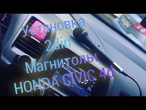 Установка 2din магнитолы  Honda Civic 4d!!!!!!