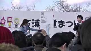 平成26年3月21日(祝・金)に万博記念公園内で行われた「万博鉄道まつり...