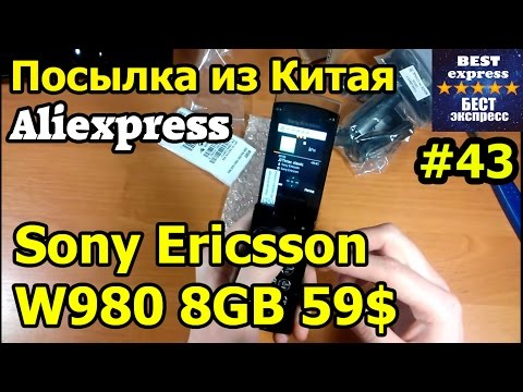 Sony Ericsson W980 8GB Aliexpress 59$ Посылка из Китая #43