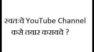 Wie Erstellen Youtube-Kanal complete guide l in Marathi l Suraj Laghe