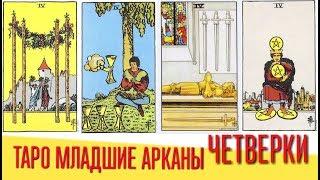 ТАРО Младшие арканы IV четверки (жезлов, кубков, мечей, пентаклей)