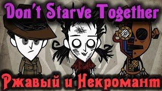 Don't Starve Together - РЖАВЫЙ робот и НЕКРОМАНТ