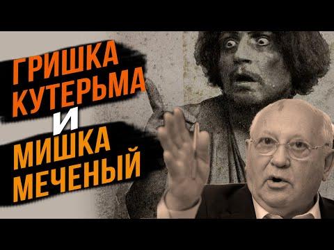 Почему в ФРГ ставят памятники Горбачеву. Фурсов, Делягин, Фефелов