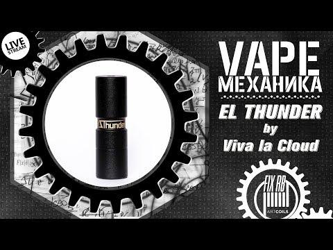 #15 Vape МЕХАНИКА | El Thunder by Viva la Cloud  |LIVE 16.07.17 | 17:00 MCK