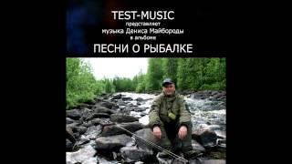 Песни о рыбалке.Test-Music ''Зимняя рыбалка''
