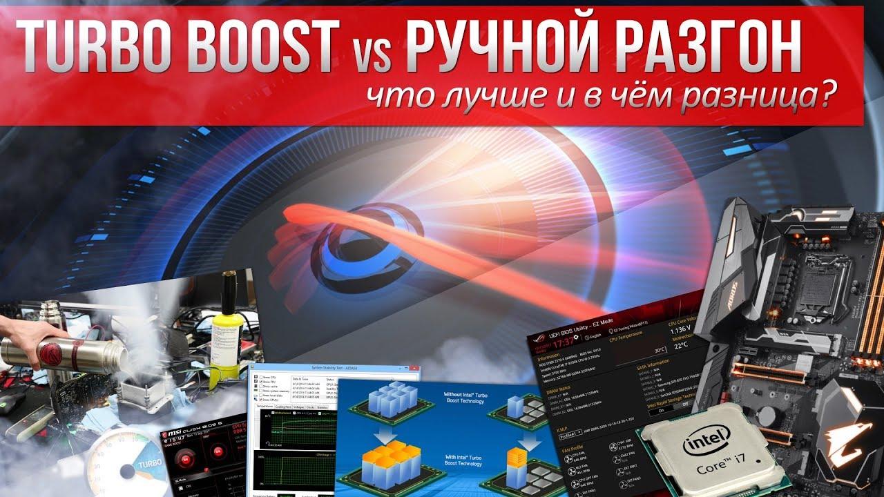 TurboBoost vs Ручной разгон. Что лучше и в чём разница?