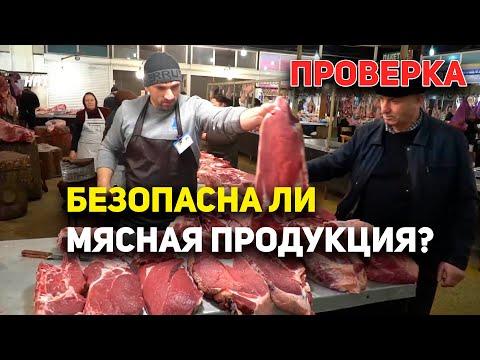 Безопасна ли мясная продукция на втором рынке ?
