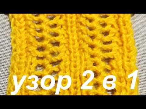 СМОТРИ ВНИМАТЕЛЬНО! #Узор спицами двухсторонний. Одна #схема - два узора для шарфа или кардигана.