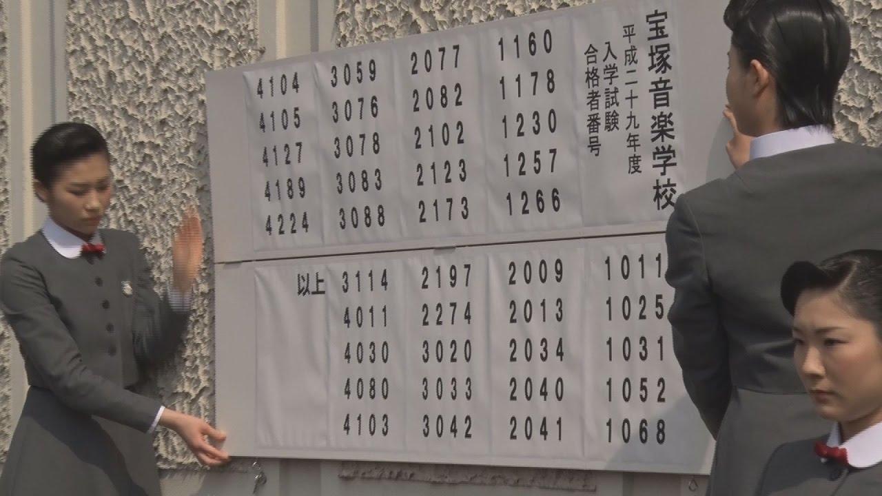 合格 学校 宝塚 2020 音楽 発表