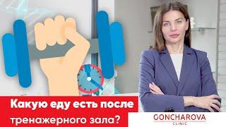 постер к видео Какую еду можно есть после тренажерного зала? | Людмила Гончарова