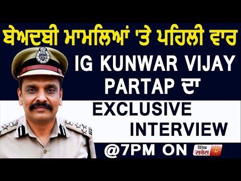 Promo: Watch IG Kunwar Vijay partap Full Interview @ 7 PM on Dainik Savera TV