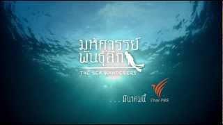 มหัศจรรย์พันธุ์ลึก (The Sea Wanderers) Teaser 30 secs
