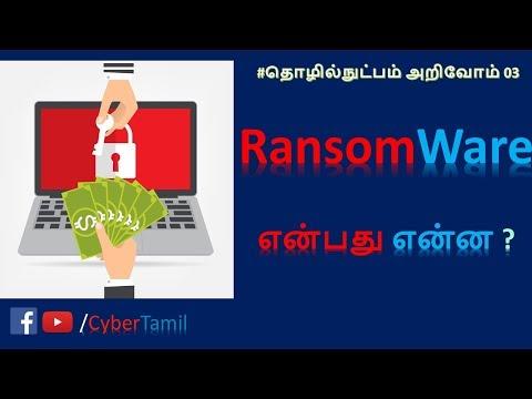 What is Ransomware ? #தொழில்நுட்பம் அறிவோம் 03| Cyber Tamil