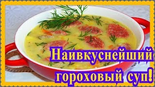 Гороховый суп с картошкой и курицей!