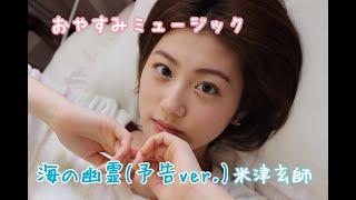 【Good Night】Guitar*Ghost of sea(short ver.)/Yonezu Kenshi【Momos...