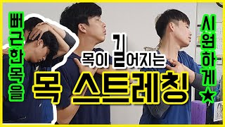 목 스트레칭 | 뻐근한 목 풀어주기 | 거북목 | 견갑…