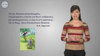 Русский язык  Роль имен существительных в предложении и в речи